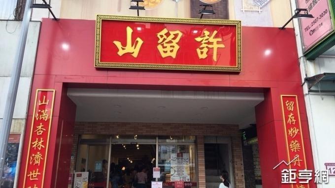 許留山台灣首店。(鉅亨網資料照)