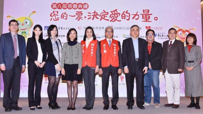 台新銀行第八屆捐贈典禮