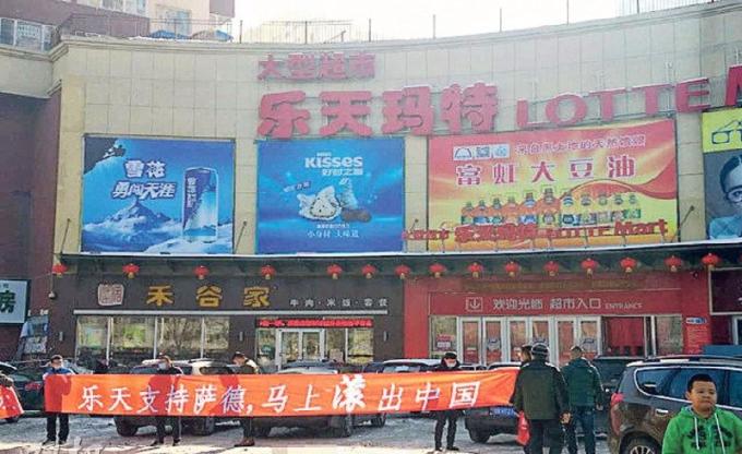 樂天因同意政府換地佈署薩德反導彈系統,遭中國人民撻伐