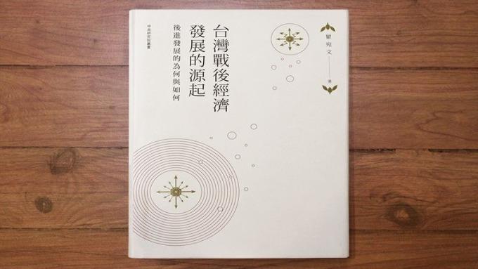 台灣經濟「奇蹟」的成因 和你想得不一樣