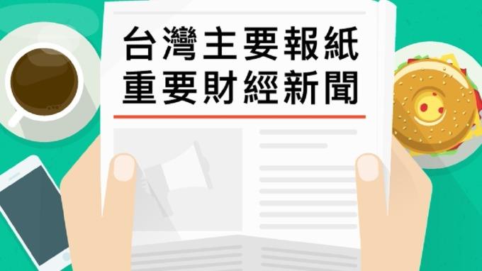 台灣主要報紙重要財經新聞2017年12月25日