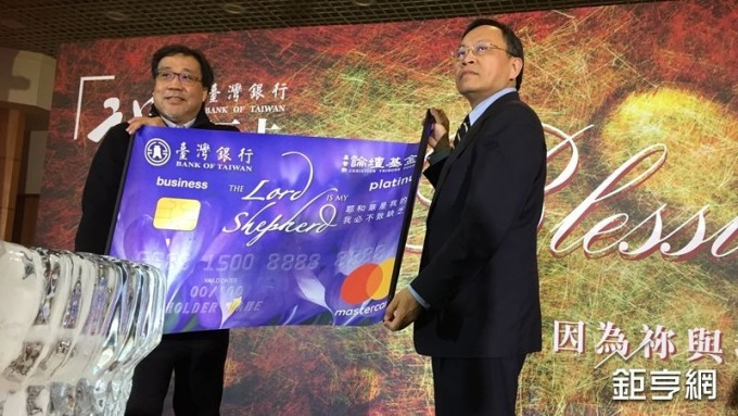 臺銀推基督教認同卡 拚半年內發卡1萬張