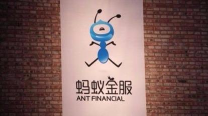 國安考量 美國政府拒絕螞蟻金服收購MoneyGram