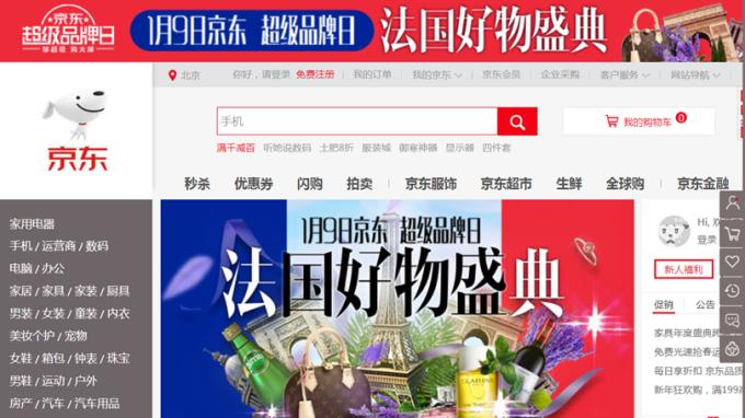 馬克宏會見劉強東 京東未來2年銷售20億歐元法國商品
