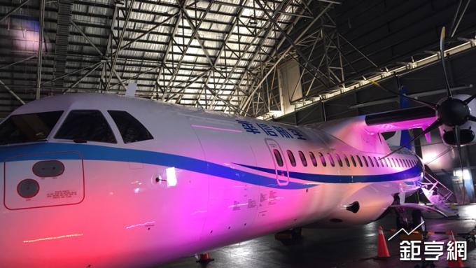 〈華航集團新布局〉華信ATR新機亮相 機隊優化計畫2年內完成