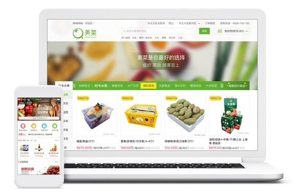 美菜網的網頁頁面及應用成事業面