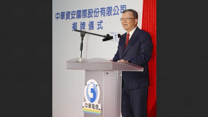 中華電再孵金雞 中華資安拚5年衝30億營收及上市櫃
