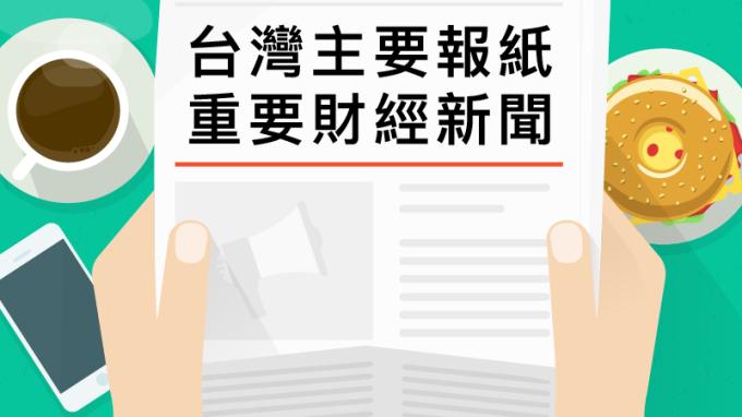 台灣主要報紙重要財經新聞 2018年1月19日