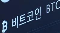 課稅之後 南韓本月30日起 啟動加密貨幣實名制