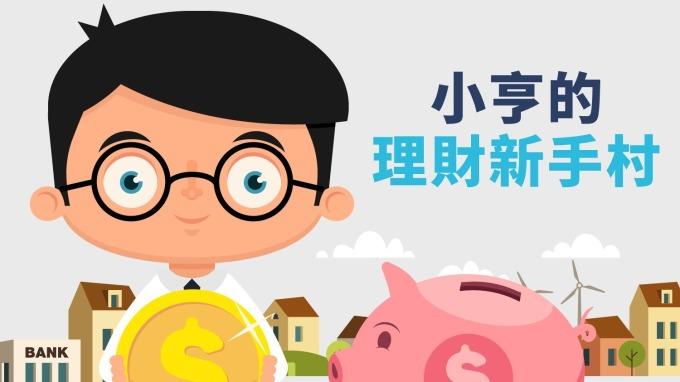 〈鉅亨直播〉聰明存錢 理財小白也能輕鬆上手!
