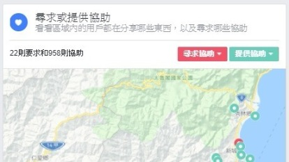 〈花蓮強震〉Facebook啟動災害應變中心 近千則願意提供協助訊息釋出