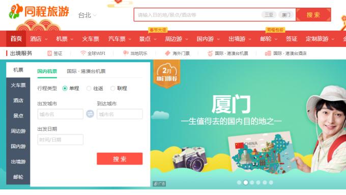騰訊概念股同程旅遊 傳下半年香港上市籌6億美元