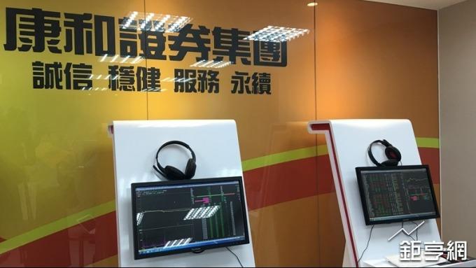 康和證自行研發的全新證券電子交易系統已上線。(鉅亨網資料照)