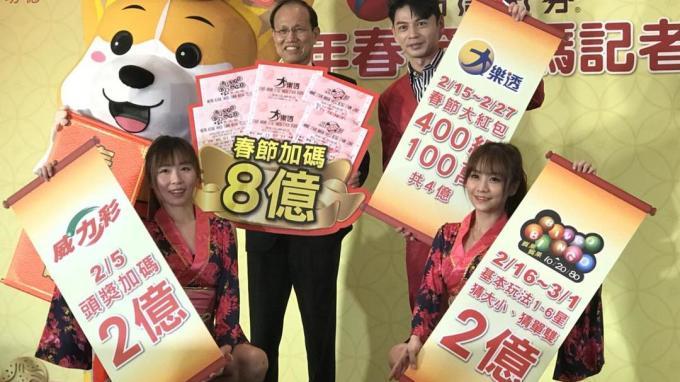 台灣彩券公司2018年電腦型彩券春節加碼總獎金達新台幣8億元。(圖:NOWnews)