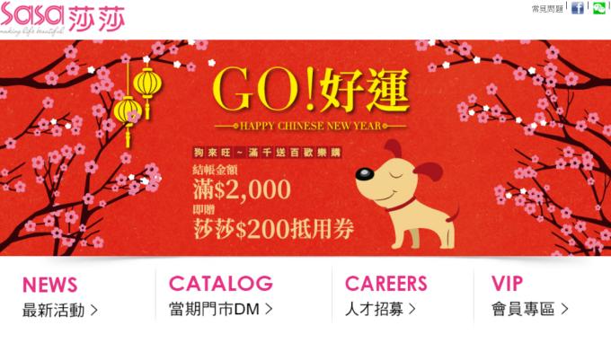 莎莎宣佈關閉其在台灣市場的所有店舖。 (圖:莎莎官網)