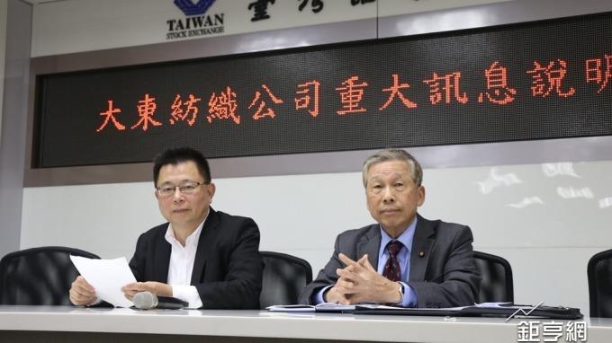 大東紡織處分台中廠土地 宜進子公司接手 處分利益11億元