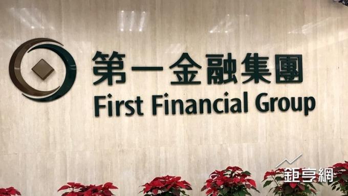 〈第一金法說〉承諾給股東穩定回報率 今年股利配發率至少6成