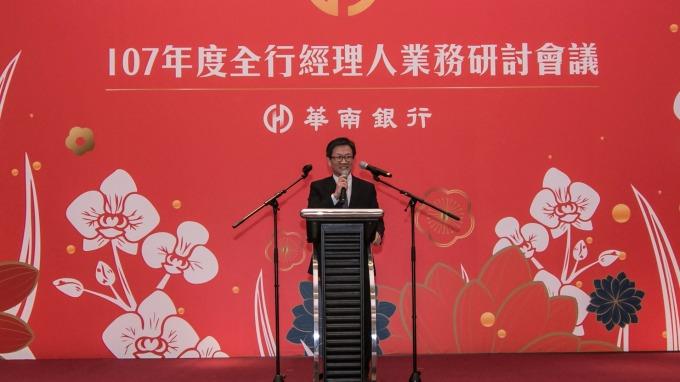 華南銀行今年聚焦3大營運主軸 法遵業務並重