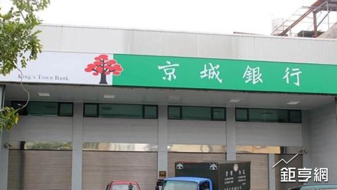 京城銀前 2 月稅前獲利年增 3.3% 今年鎖定 3 大營運策略