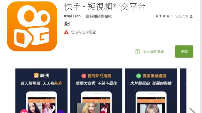 挾騰訊概念 「快手」傳今年香港上市 最新估值1410億港元