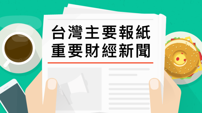 台灣主要報紙重要財經新聞 2018年3月12日