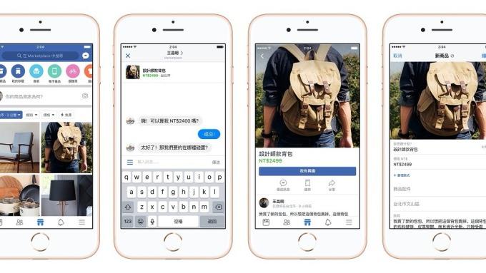 Facebook正式在台推出Marketplace。(圖:Facebook提供)