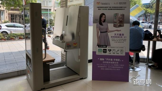 亞太電規劃「H2U健康ATM」網路外未來也將導入自家門市。(鉅亨網記者楊伶雯攝)