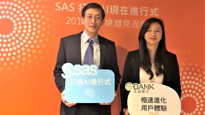 SAS 機器學習全年雙位數成長  攜手王道銀行打造AI進行式