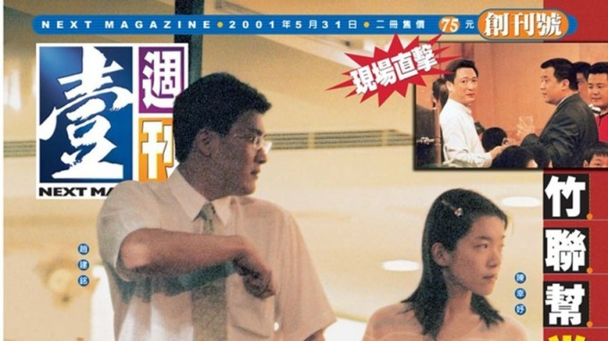 台灣《壹週刊》創刊號以前總統陳水扁女兒陳幸妤,及準女婿趙建銘的私生活為報導焦點,狂銷27萬份。 (圖取材自網路)