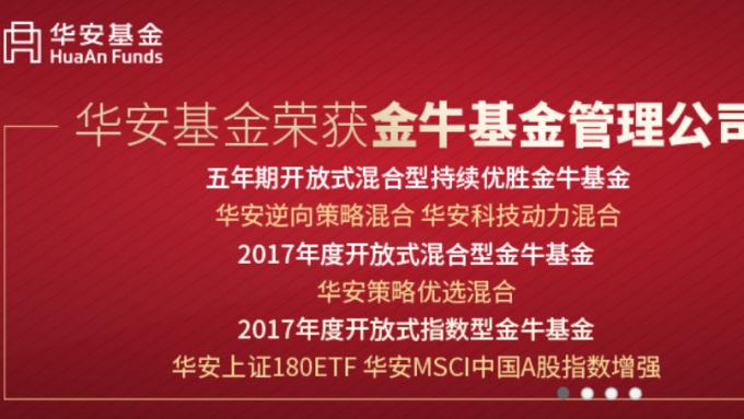 中國首批公募基金年報出爐 最新投資動向及後市策略曝光
