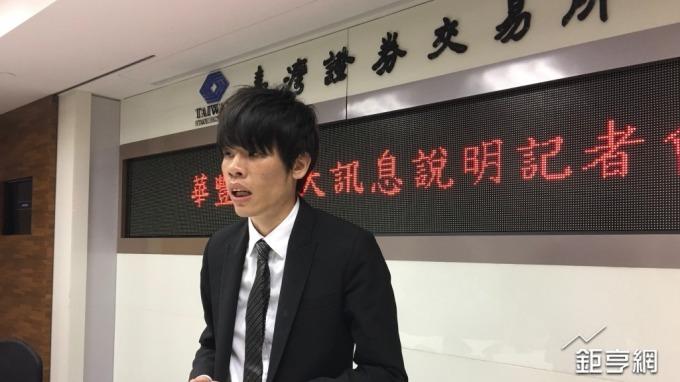 華豐認列資產減損8億元 去年轉虧 EPS -2.94元