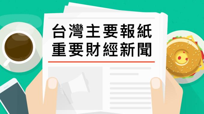 台灣主要報紙重要財經新聞 2018年3月28日