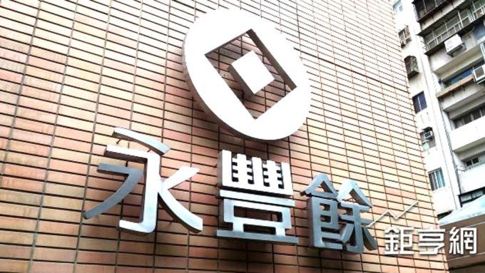 〈造紙法說〉永豐餘去年獲利、股利創近6年新高 今年擴大越南布局