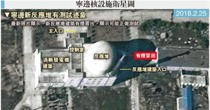 衛星照片顯示北韓已在寧邊建成新的輕水式反應堆,足以每年生產達20公斤、可以製作核彈的武器級「鈈」元素。 (圖:香港明報)