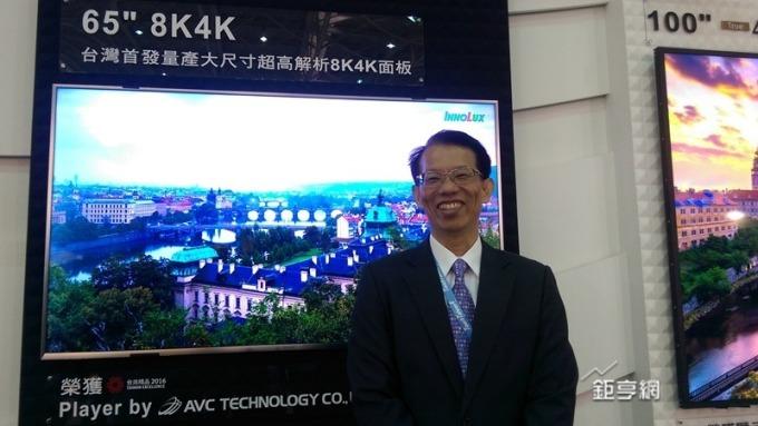 群創、京東方增產 今年監視器面板供過於求比例達4.9%