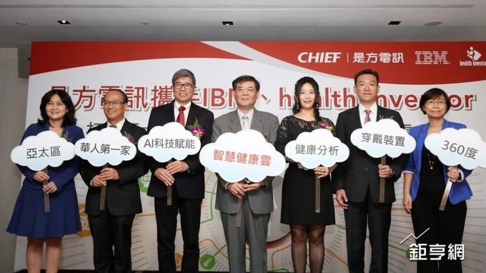 中華電攻華人健康雲 旗下小金雞是方攜手IBM組聯盟