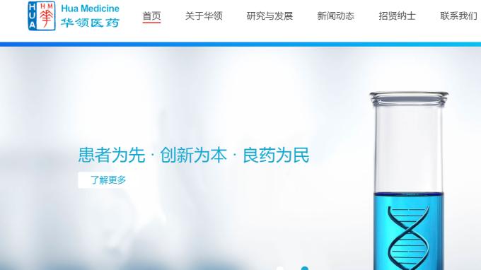 華領獲融資1.174億美元 鄭志剛、馬雲、蔡祟信投資