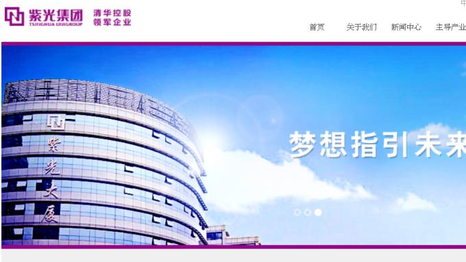清華紫光等被美國列入威脅最大的企業。 (圖:紫光集團官網)