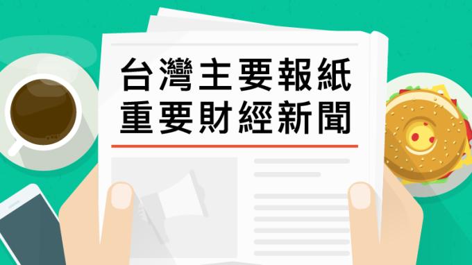 台灣主要報紙重要財經新聞 2018年4月16日