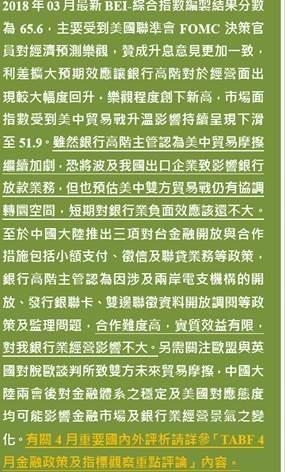 (圖六:研訓院金融研究所BEI指標多空信息彙總,研訓院金融所)