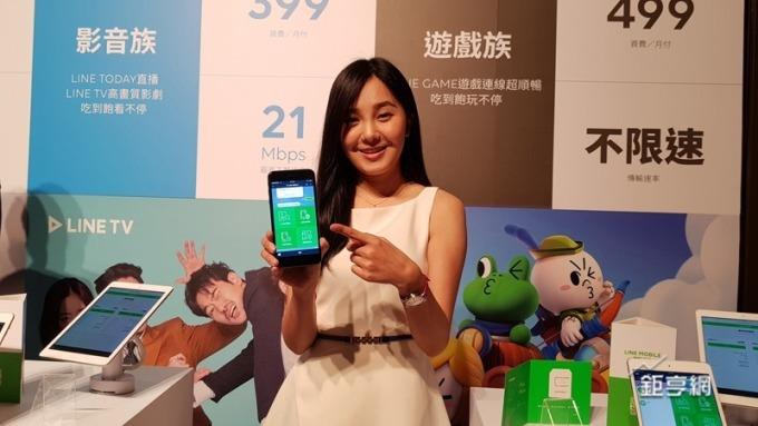 LINE攜遠傳搶攻台灣電信市場。(鉅亨網記者楊伶雯攝)