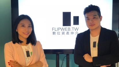 林妍廷(左)與弟弟林克威創辦FLIPWEB,投資數位資產仲介服務。(FLIPWEB提供)