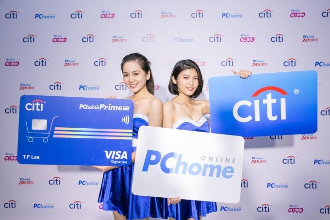 花旗(台灣)銀行宣布與PChome網路家庭合作,推出全新「花旗PChome Prime聯名卡」。(圖:花旗銀提供)