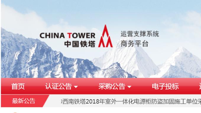 中國鐵塔去年賺人民幣19.43億元,昨遞件申請上市。 (圖:中國鐵塔官網)