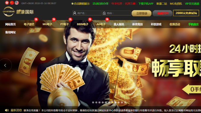 新濠主席何猷龍預料,全年賭收增長約15%。 (圖:新濠國際官網)