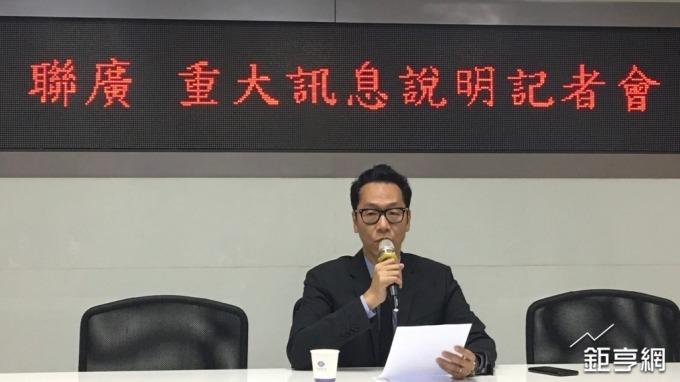 聯廣總經理程懷昌。(鉅亨網記者林薏茹攝)