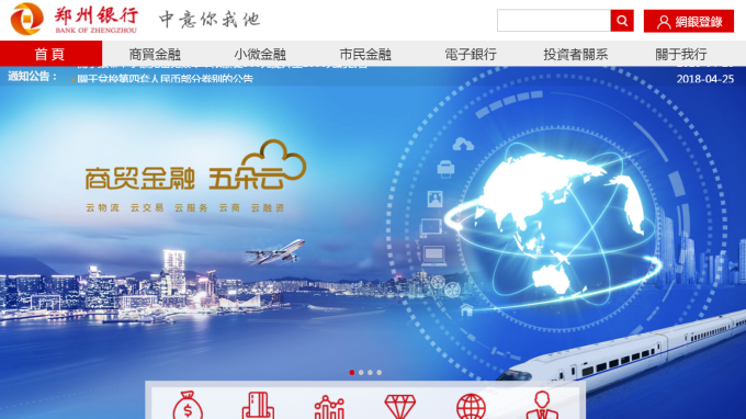 鄭州銀行申請A股IPO將於5月22日上發審會,是首家「A+H」的中小銀行。 (圖:鄭州銀行官網)