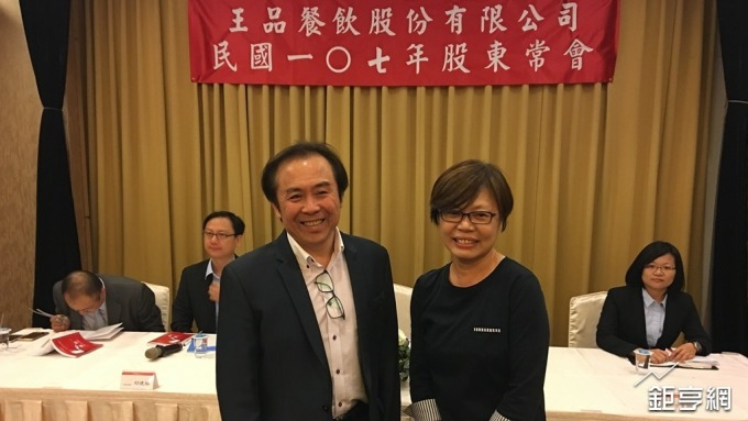 王品董事長陳正輝(左)主持股東常會,右為總經理楊秀慧。(鉅亨網記者王莞甯攝)
