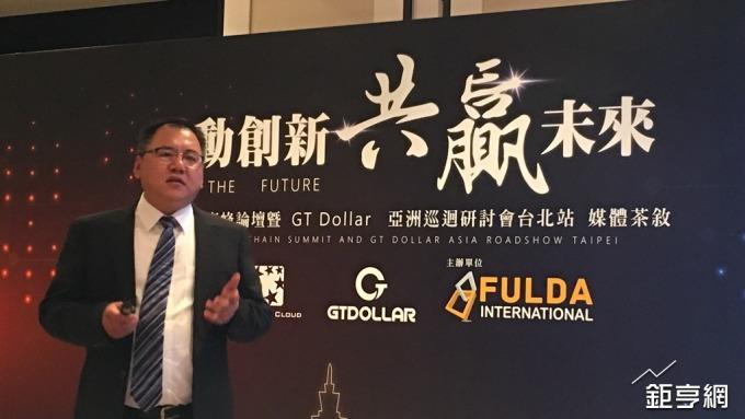 新加坡GT集團董事長張保羅。(鉅亨網記者王莞甯攝)