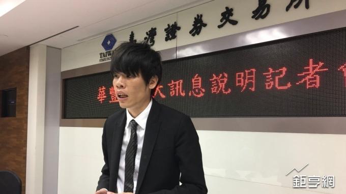 華豐高層再度大搬風 執行長陳靖塘請辭